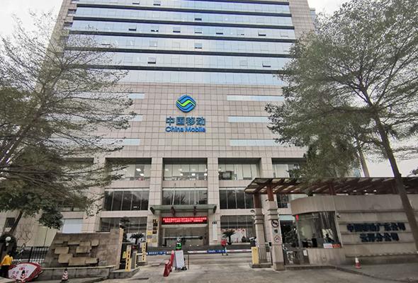 中国移动广东公司云浮分公司